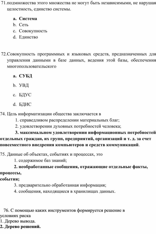 Система b. Сеть c.