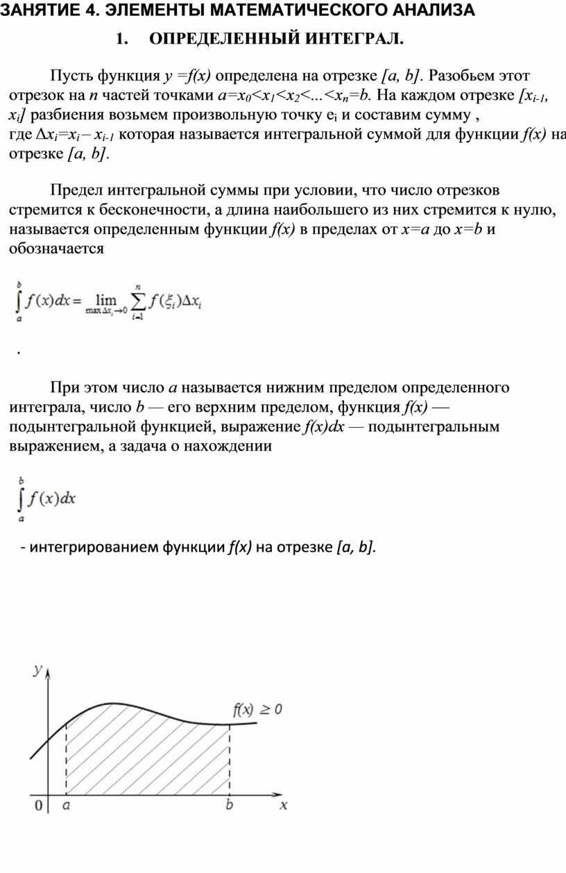 ЗАНЯТИЕ 4. ЭЛЕМЕНТЫ МАТЕМАТИЧЕСКОГО