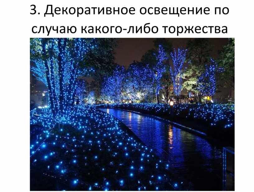 Декоративное освещение по случаю какого-либо торжества