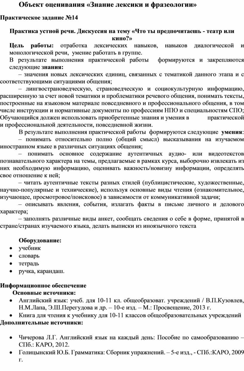 Объект оценивания «Знание лексики и фразеологии»