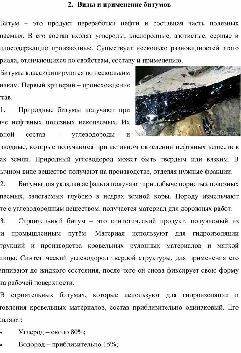 Виды и применение битумов Битум – это продукт переработки нефти и составная часть полезных ископаемых