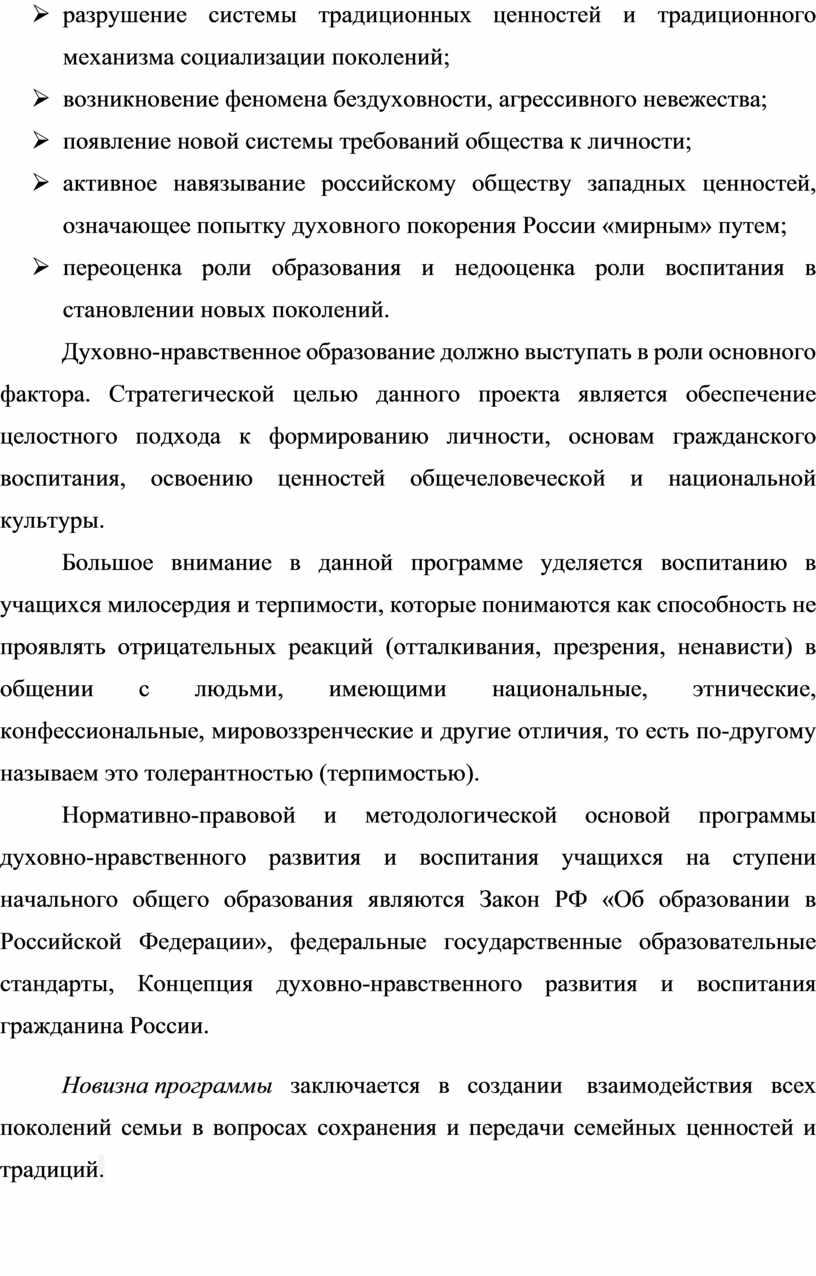России «мирным» путем; Ø переоценка роли образования и недооценка роли воспитания в становлении новых поколений