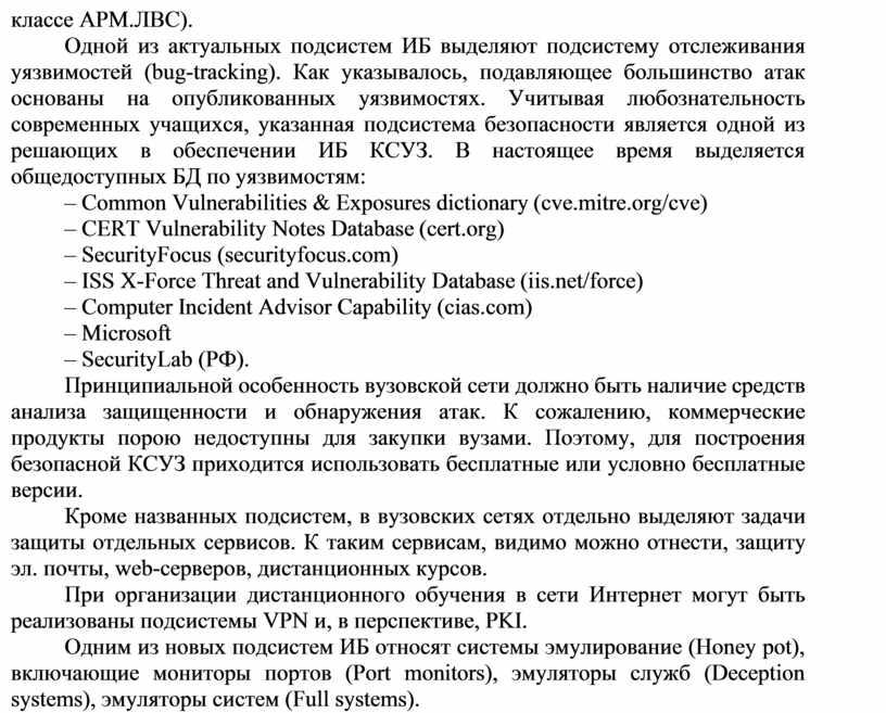 АРМ.ЛВС). Одной из актуальных подсистем