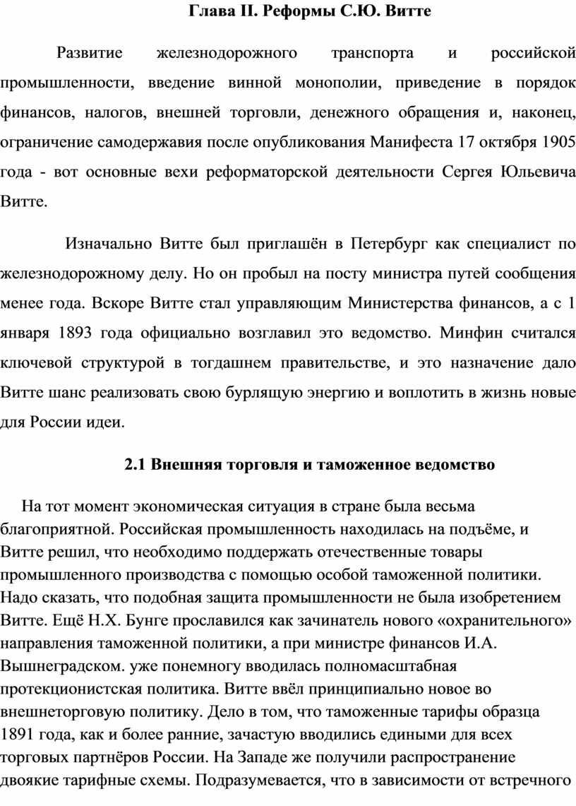 Глава II . Реформы С.Ю. Витте