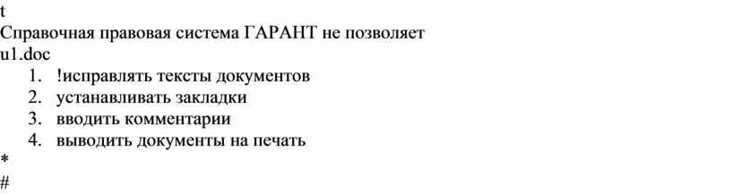 Справочная правовая система ГАРАНТ не позволяет u 1
