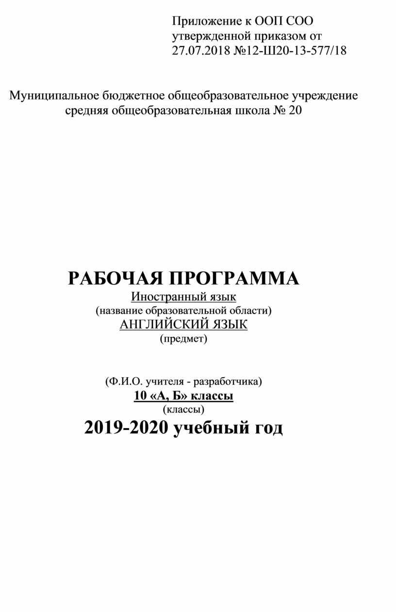 Приложение к ООП СОО утвержденной приказом от 27