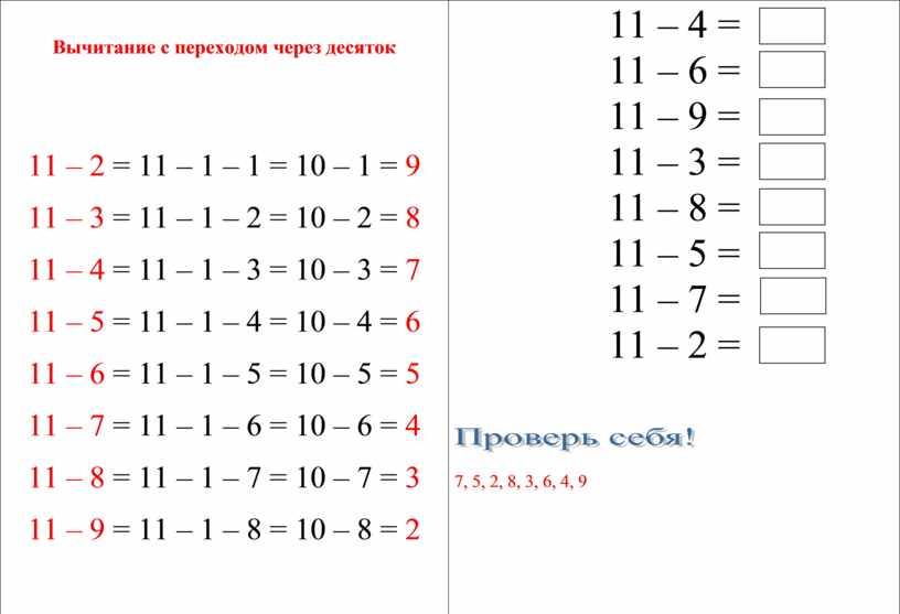 Вычитание с переходом через десяток 11 – 2 = 11 – 1 – 1 = 10 – 1 = 9 11 – 3 = 11…