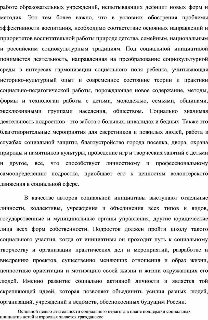 Это тем более важно, что в условиях обострения проблемы эффективности воспитания, необходимо соответствие основных направлений и приоритетов воспитательной работы природе детства, семейным, национальным и российским…