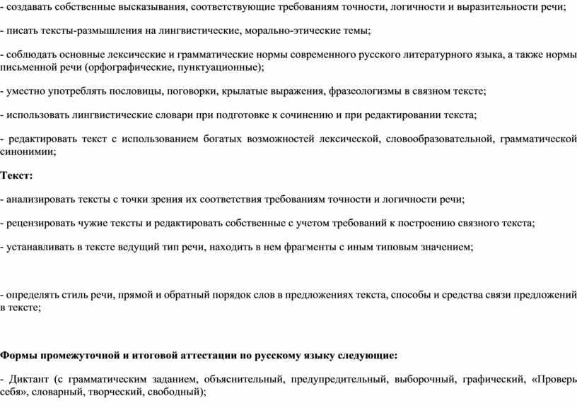 Текст: - анализировать тексты с точки зрения их соответствия требованиям точности и логичности речи; - рецензировать чужие тексты и редактировать собственные с учетом требований к…