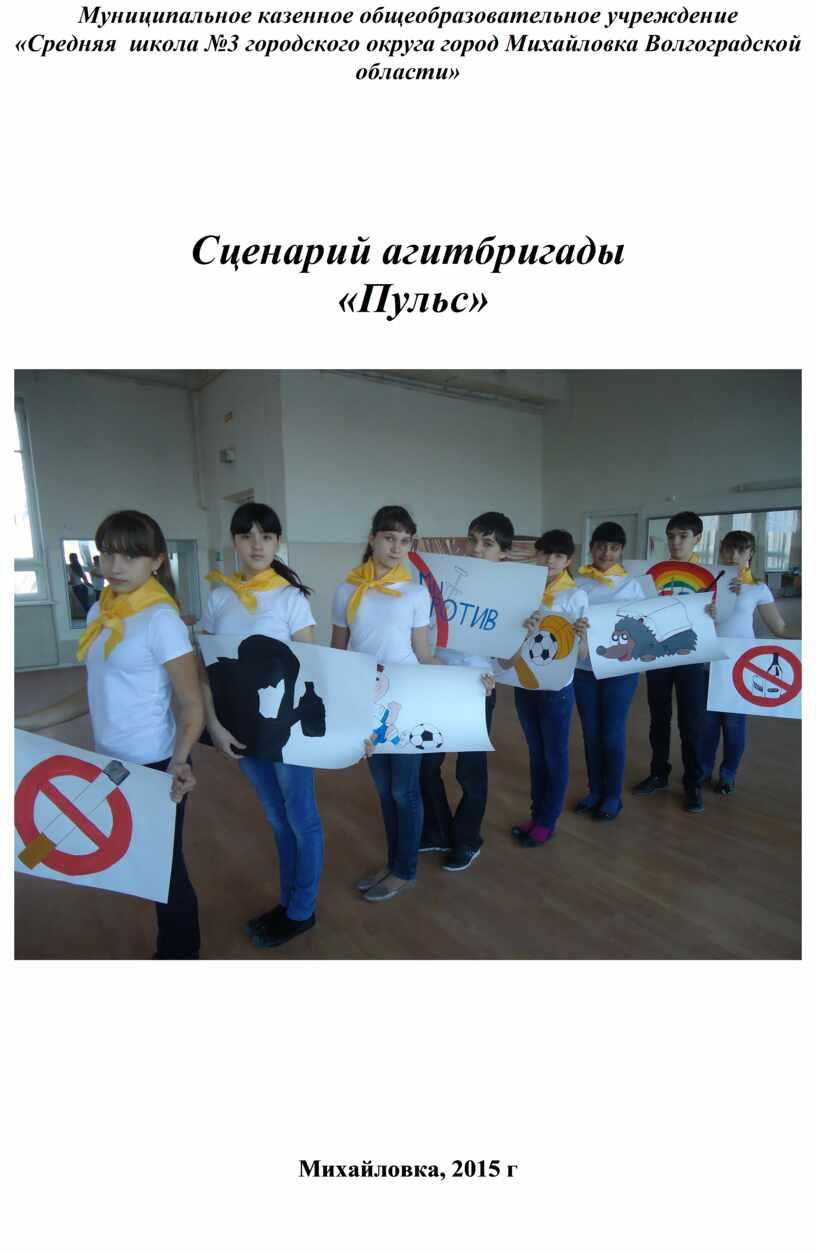 Муниципальное казенное общеобразовательное учреждение «Средняя школа №3 городского округа город