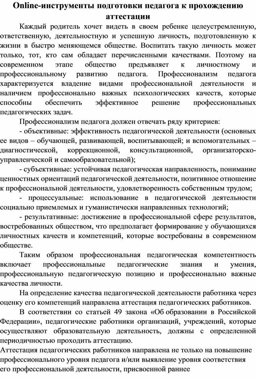 Оnline-инструменты подготовки педагога к прохождению аттестации