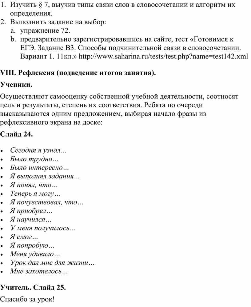 Изучить § 7, выучив типы связи слов в словосочетании и алгоритм их определения