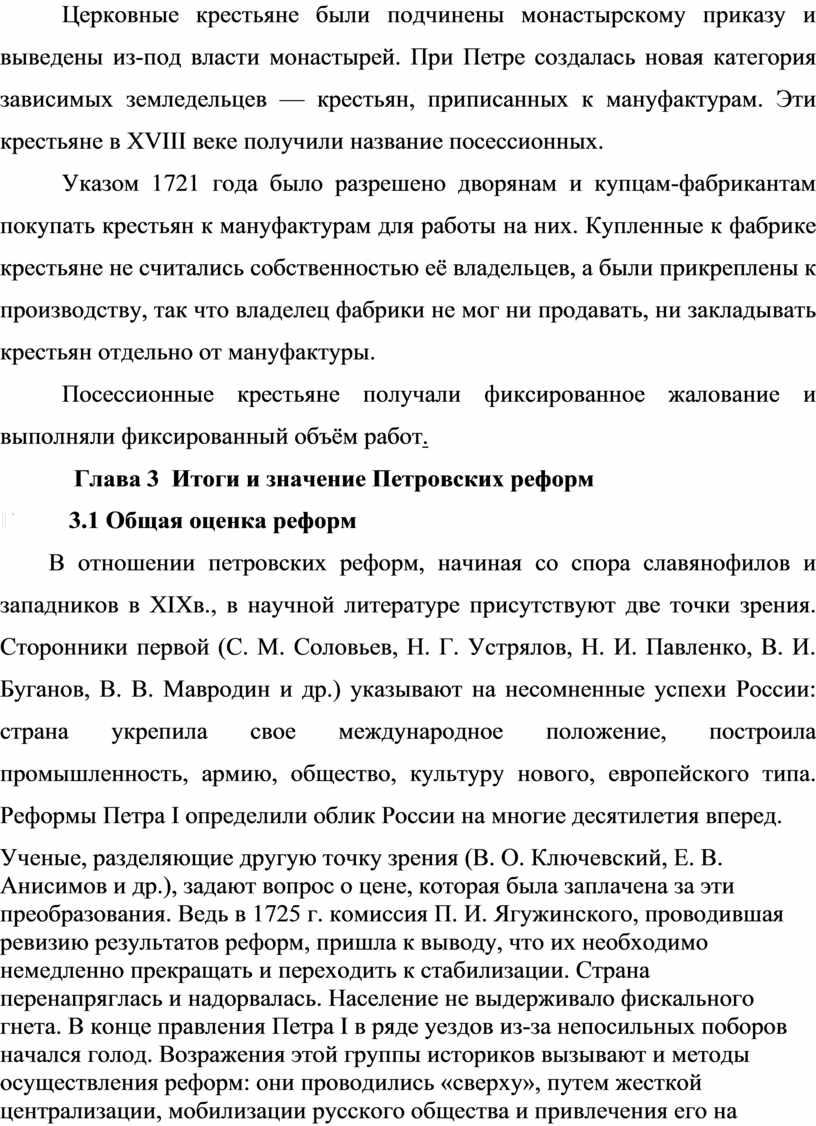 Церковные крестьяне были подчинены монастырскому приказу и выведены из-под власти монастырей