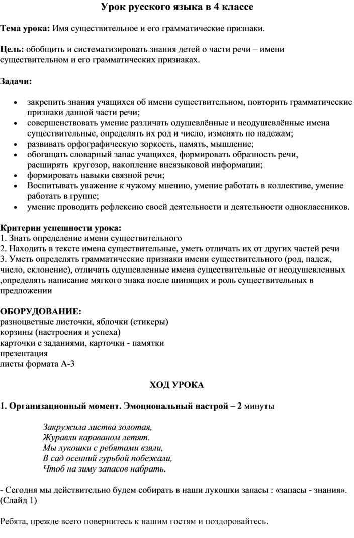 """Урок русского языка """"Имя существительное и его грамматические признаки"""""""