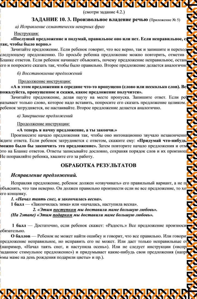 ЗАДАНИЕ 10.2. Речевые классификации (смотри задание 4