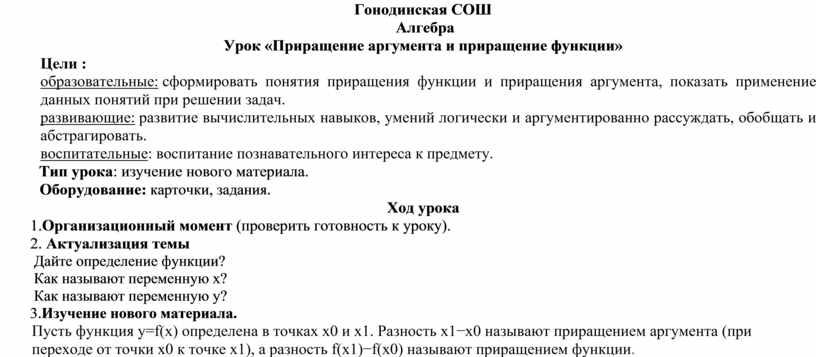 Гонодинская СОШ Алгебра