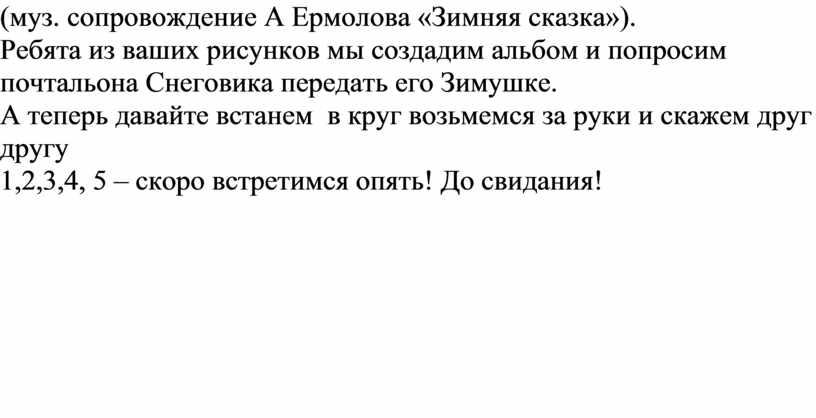 А Ермолова «Зимняя сказка»).
