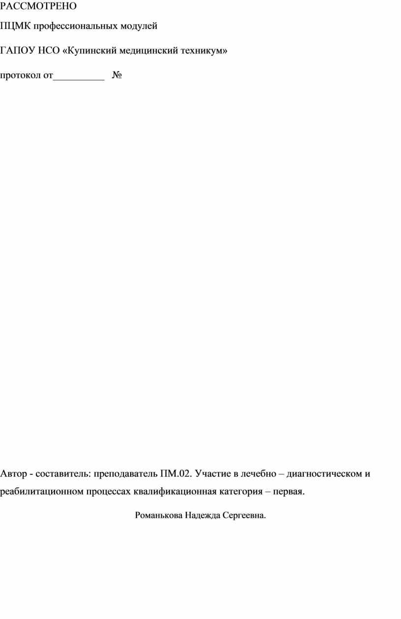 РАССМОТРЕНО ПЦМК профессиональных модулей