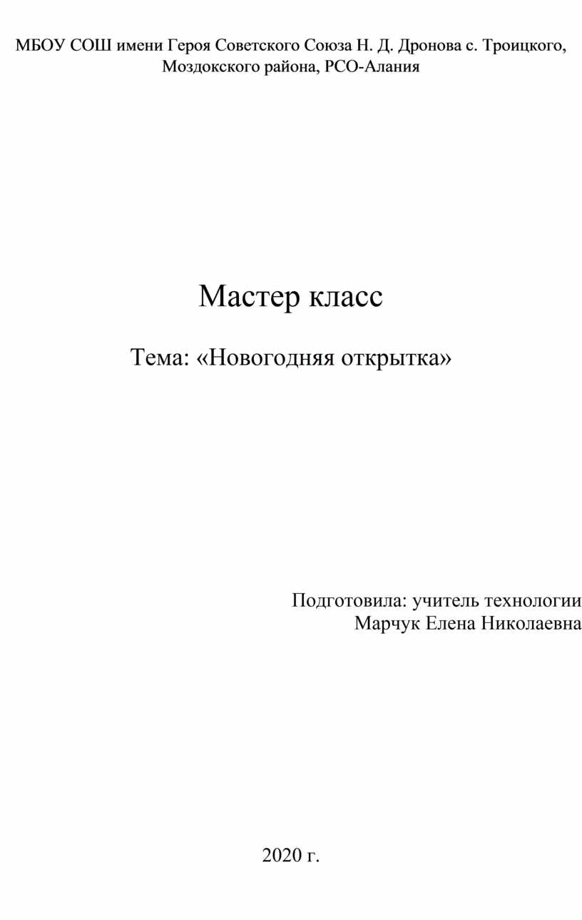 МБОУ СОШ имени Героя Советского