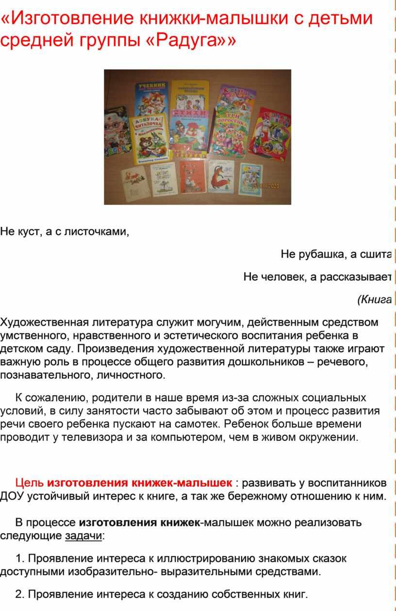Изготовление книжки-малышки с детьми средней группы «Радуга»»