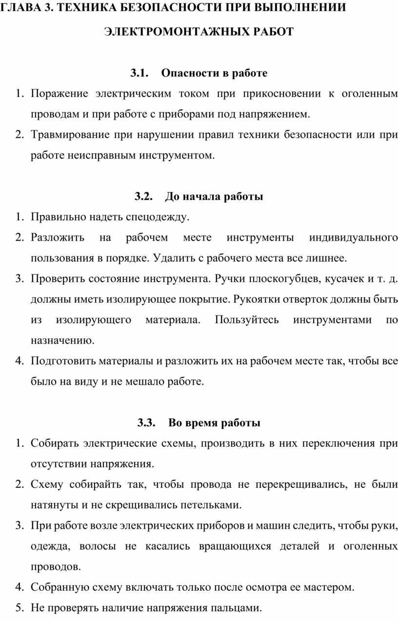 ГЛАВА 3. ТЕХНИКА БЕЗОПАСНОСТИ ПРИ