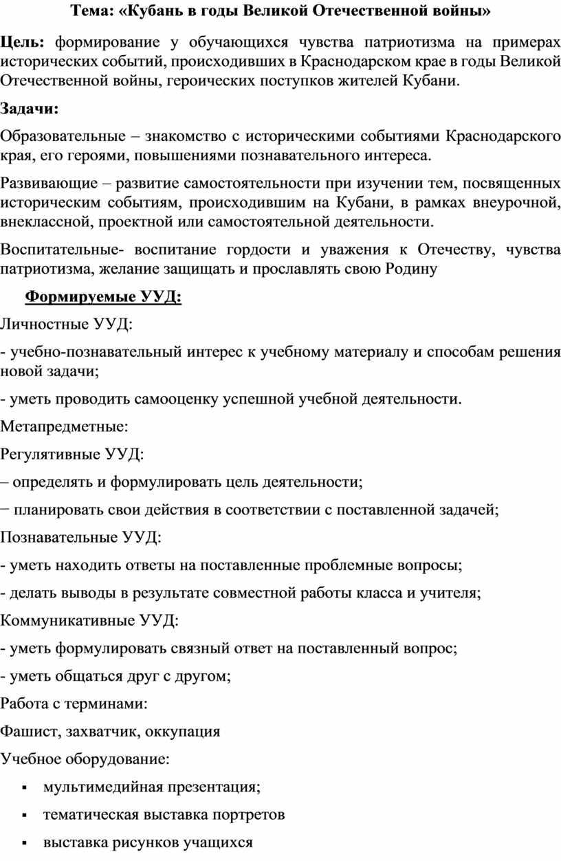 Тема: «Кубань в годы Великой Отечественной войны»
