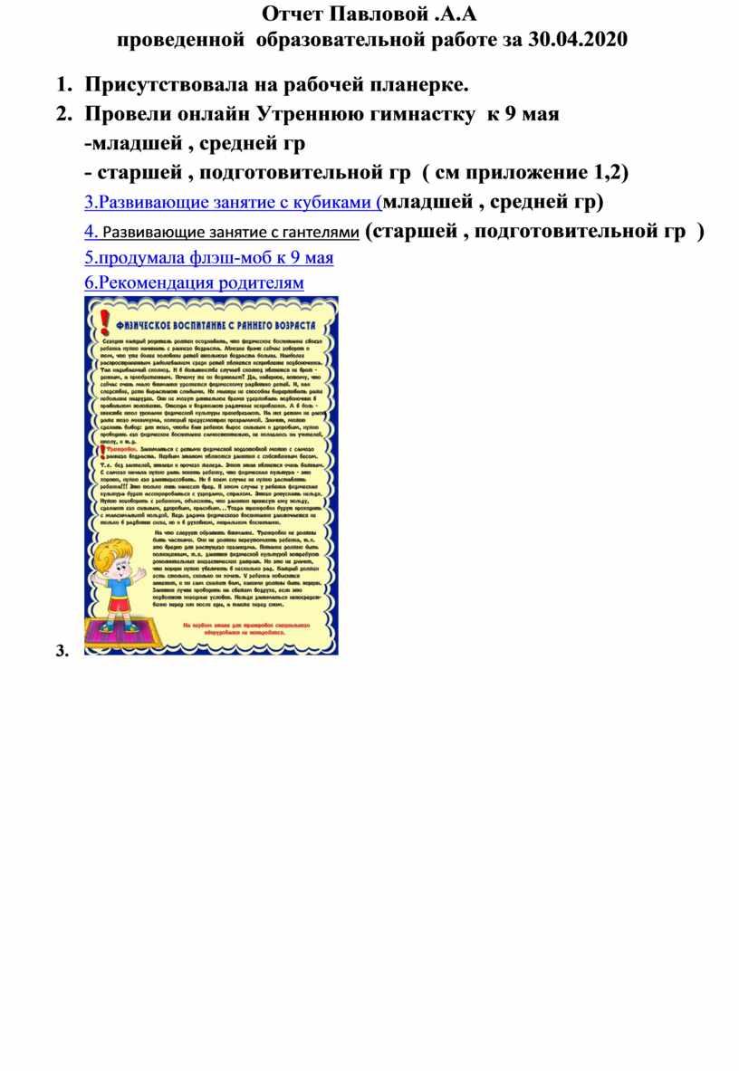 Отчет Павловой .А.А проведенной образовательной работе за 30