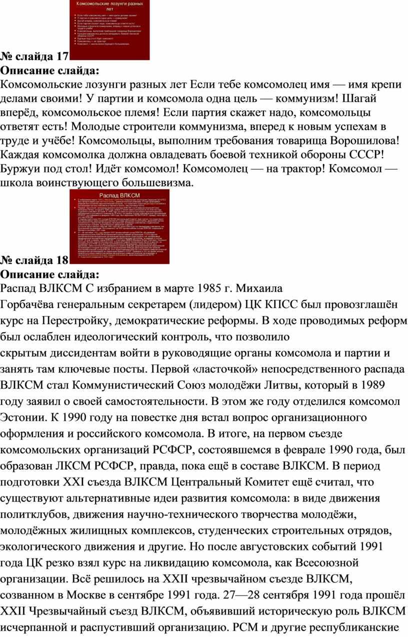Описание слайда: Комсомольские лозунги разных лет