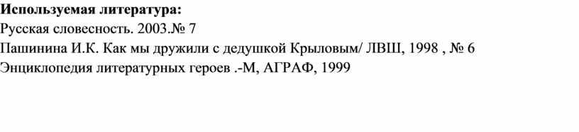 Используемая литература: Русская словесность