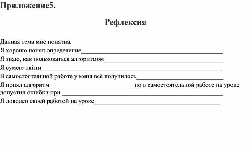 Приложение5. Рефлексия