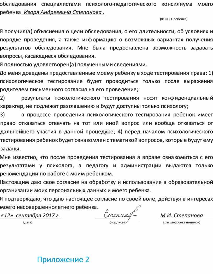 Игоря Андреевича Степанова . (Ф