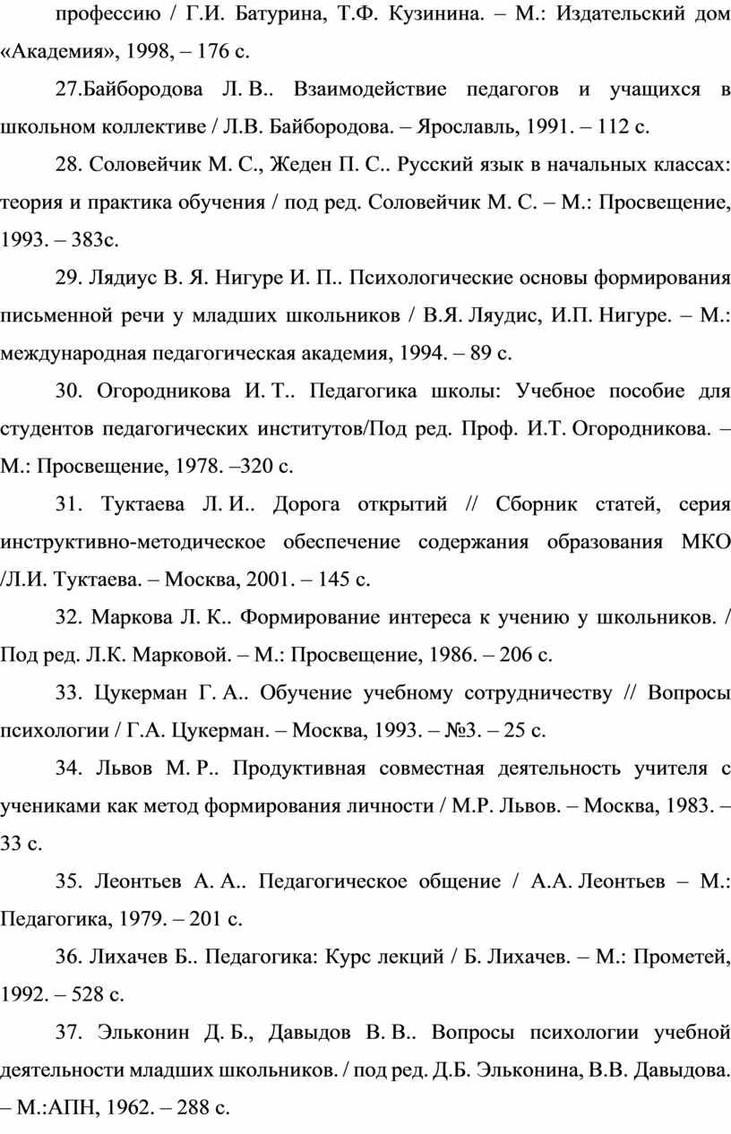 Г.И. Батурина, Т.Ф. Кузинина. –