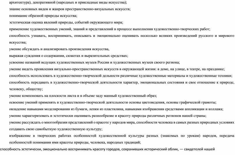 России и художественных музеев своего региона; умение видеть проявления визуально-пространственных искусств в окружающей жизни: в доме, на улице, в театре, на празднике; способность использовать в…