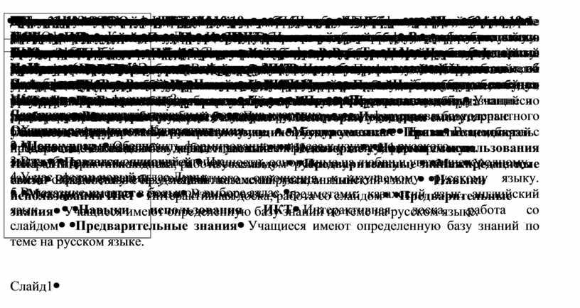 Предмет: «Занимательный русский язык»