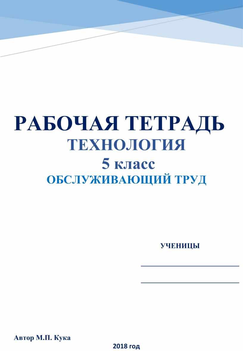 РАБОЧАЯ ТЕТРАДЬ ТЕХНОЛОГИЯ 5 класс