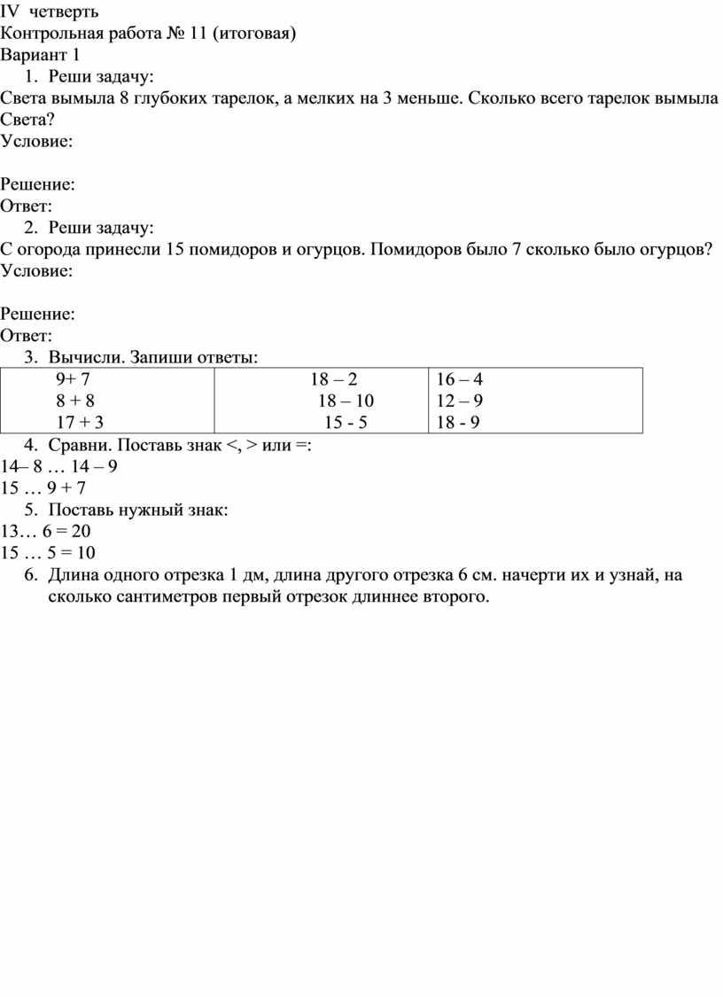 IV четверть Контрольная работа № 11 (итоговая)