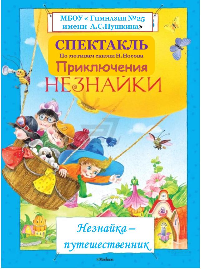 МБОУ « ГИМНАЗИЯ №25 имени А.С