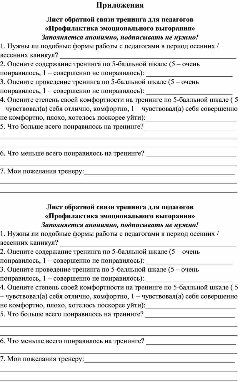 Приложения Лист обратной связи тренинга для педагогов «Профилактика эмоционального выгорания»