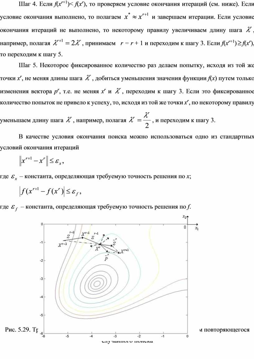 Шаг 4. Если f ( x r +1 )< f ( x r ), то проверяем условие окончания итераций (см