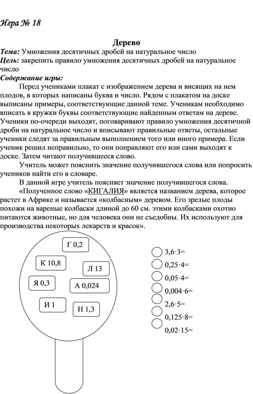 Игра № 18 Дерево Тема: Умножения десятичных дробей на натуральное число