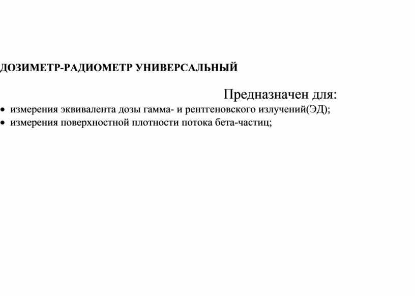 ДОЗИМЕТР-РАДИОМЕТР УНИВЕРСАЛЬНЫЙ