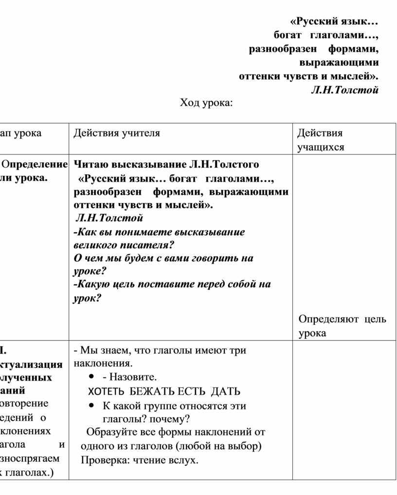 Русский язык… богат глаголами…, разнообразен формами, выражающими оттенки чувств и мыслей»