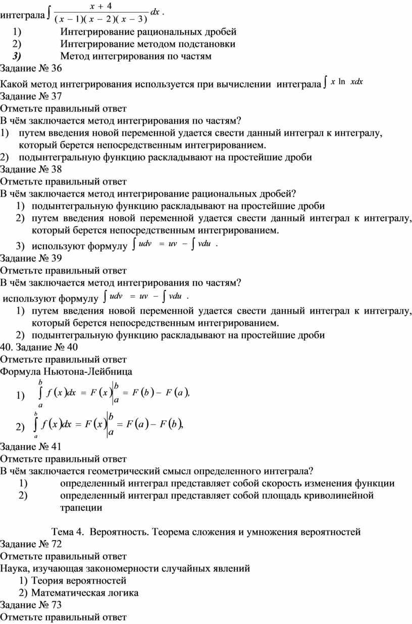 Интегрирование рациональных дробей 2)