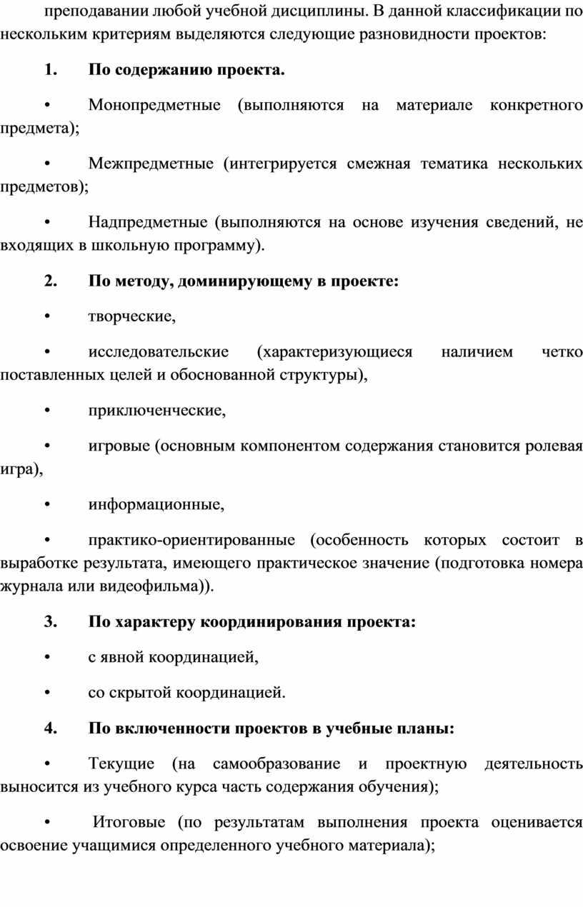 В данной классификации по нескольким критериям выделяются следующие разновидности проектов: 1