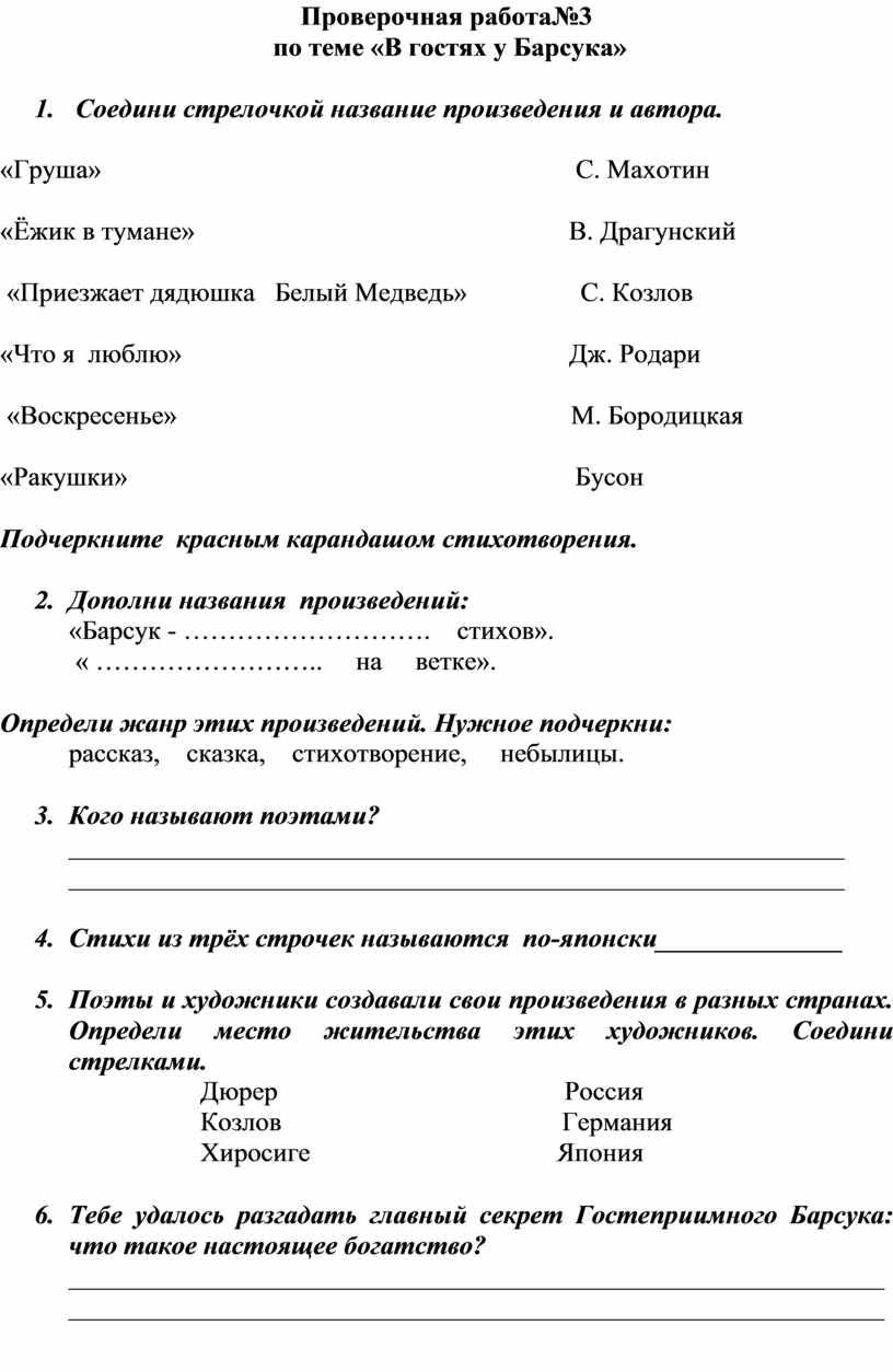 Проверочная работа№3 по теме «В гостях у