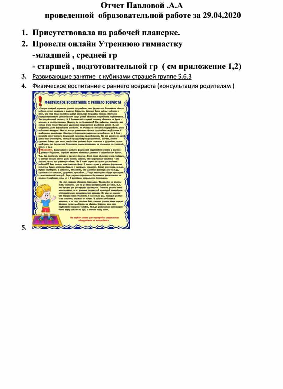 Отчет Павловой .А.А проведенной образовательной работе за 29