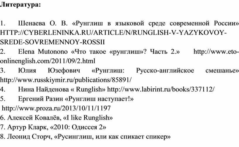 Литература: 1. Шенаева