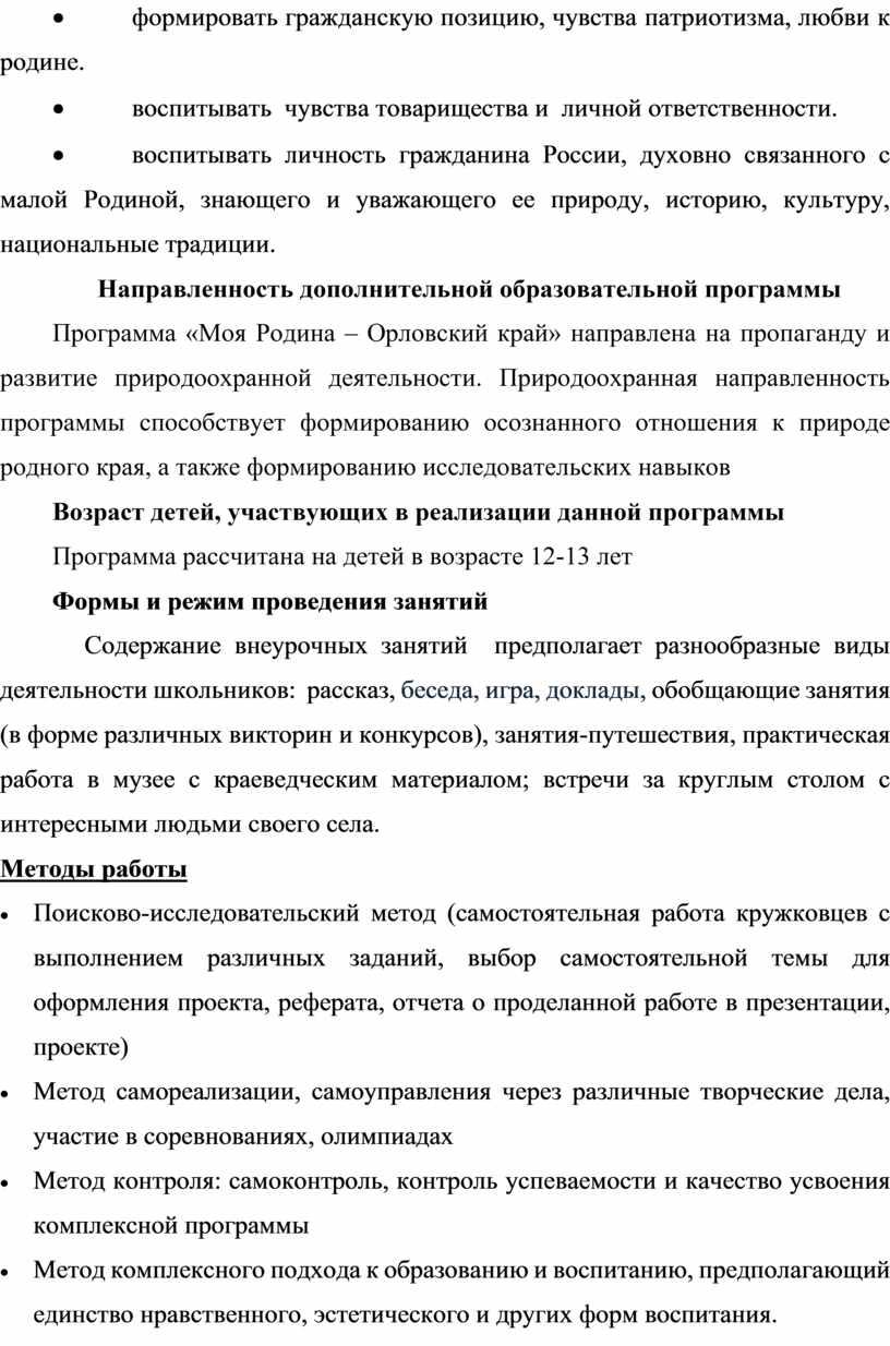 России, духовно связанного с малой