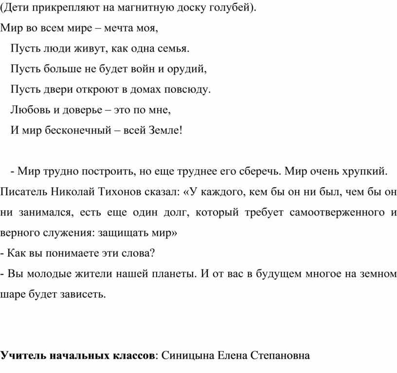 Дети прикрепляют на магнитную доску голубей)