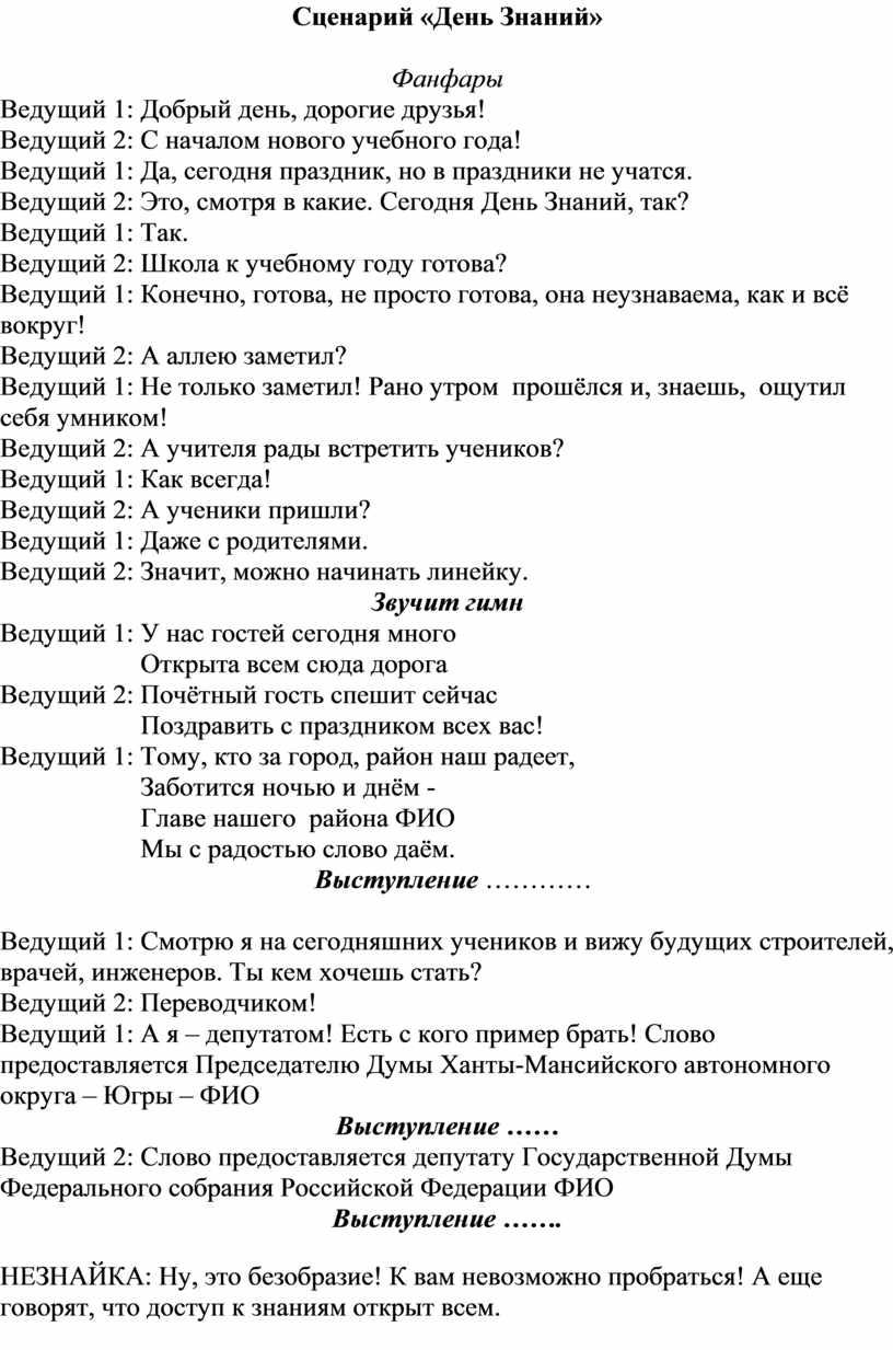 Сценарий «День Знаний» Фанфары